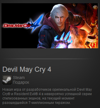 Devil May Cry 4 (Steam Gift / Region Free)