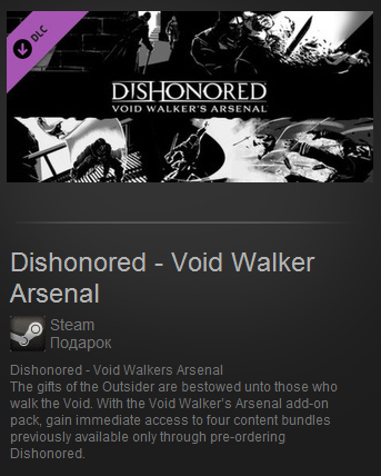 Dishonored - Void Walkers Arsenal RHCP (Steam Gift/ RU)