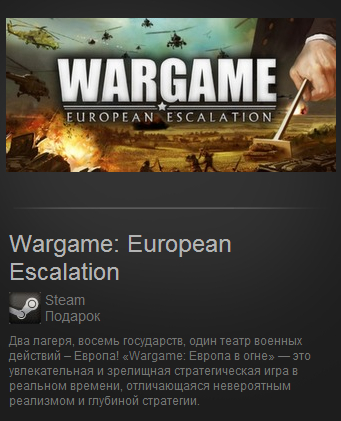 Wargame: European Escalation (Steam Gift / Region Free)