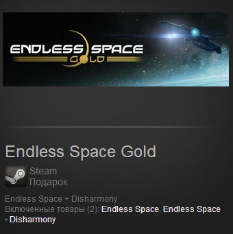 Endless Space Gold (Steam Gift / Region Free)
