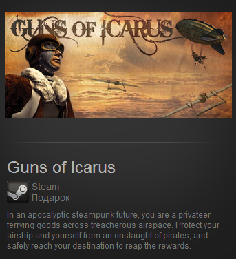 Guns of Icarus (Steam Gift / Region Free)
