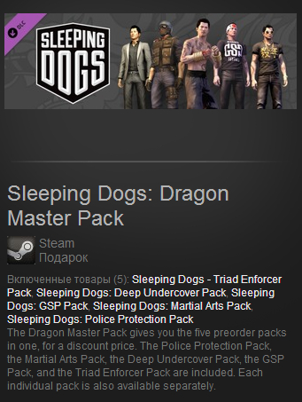 Sleeping Dogs: Dragon Master Pack (Steam Gift/Reg.Free)