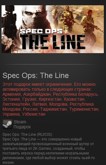 Spec Ops The Line (Steam Gift RU / CIS)