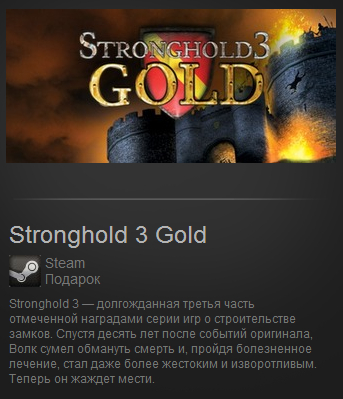 Stronghold 3 Gold (Steam Gift / Region Free)
