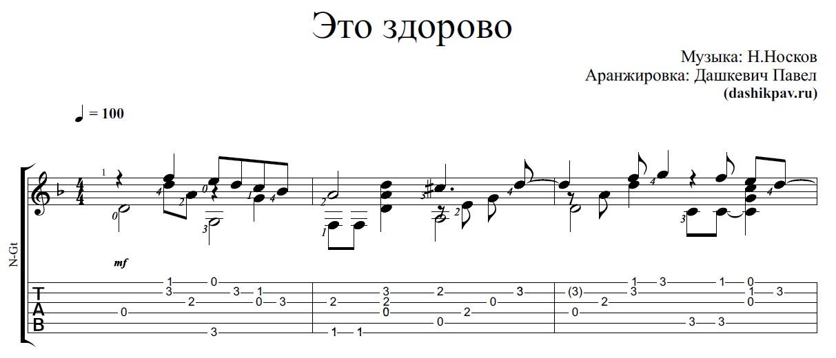 Это здорово (Н.Носков)-ноты и табы для гитары