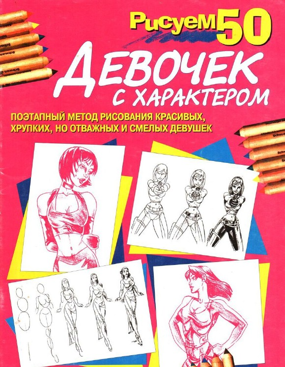 Рисуем 50 девочек с характером. PDF