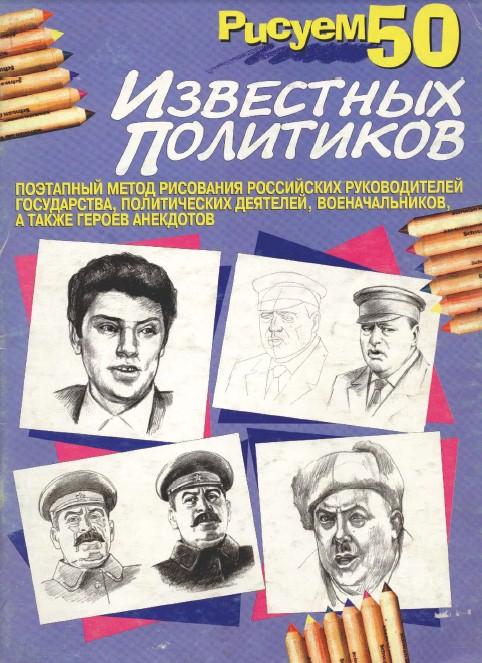 Рисуем 50 известных политиков. PDF