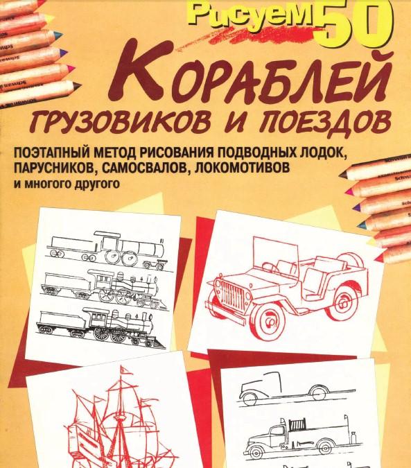 Рисуем 50 кораблей, грузовиков и поездов. PDF
