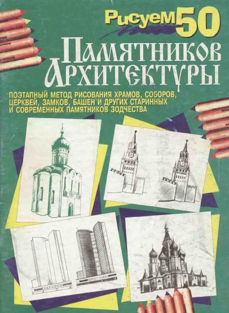Рисуем 50 памятников архитектуры. PDF