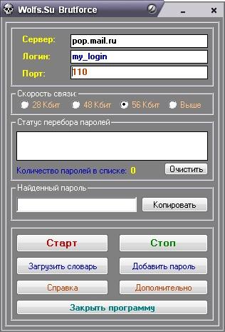 Прокомментировать запись Программы для взлома почты. программа для.