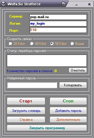 Sign Up. Праграммы Взлом майл.ру Компютерге арналған.