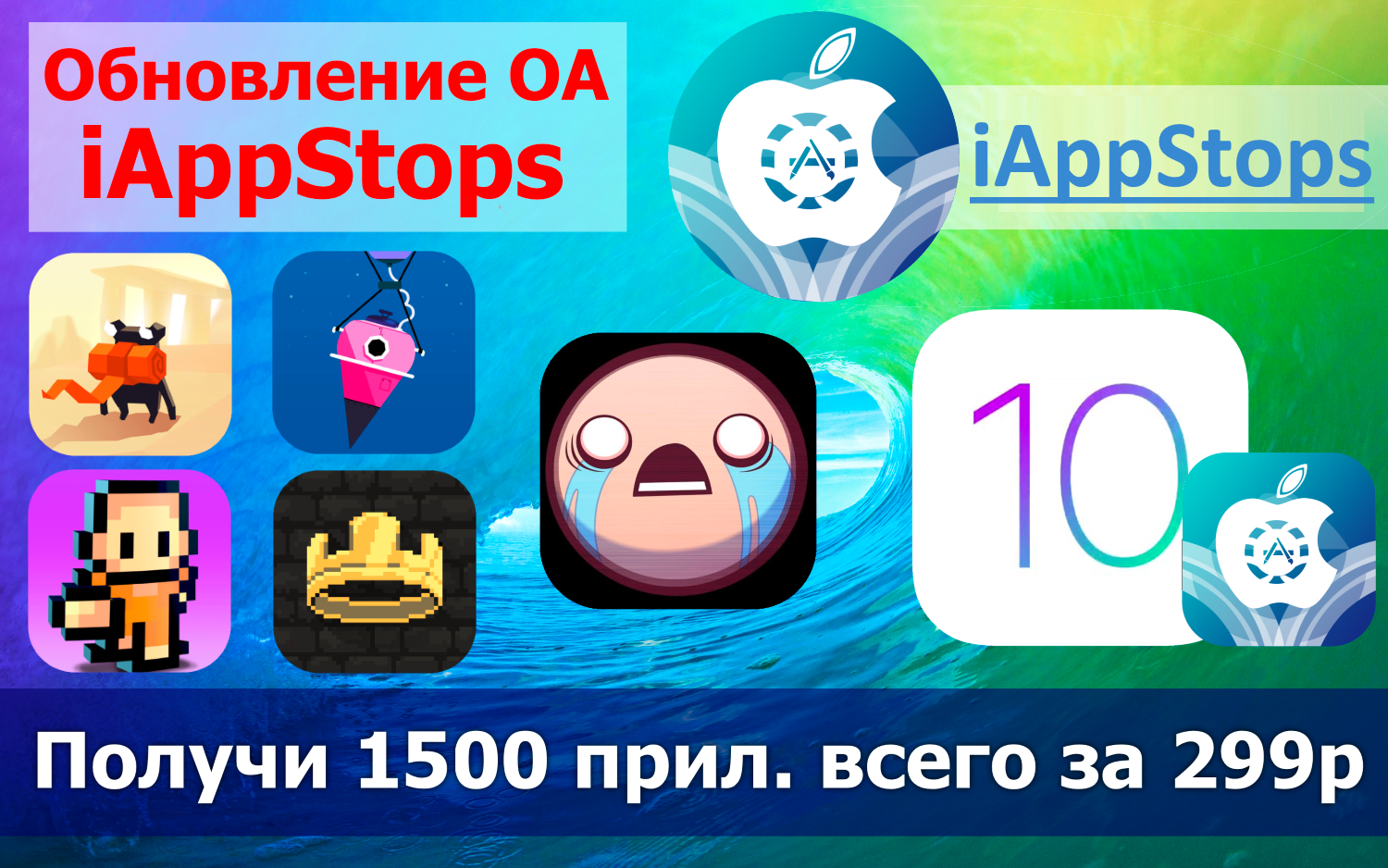 Shared Account iAppStops