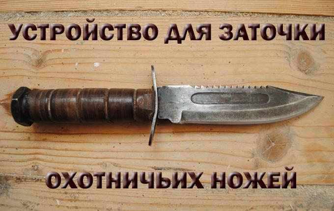 Заточить охотничий нож своими руками 43