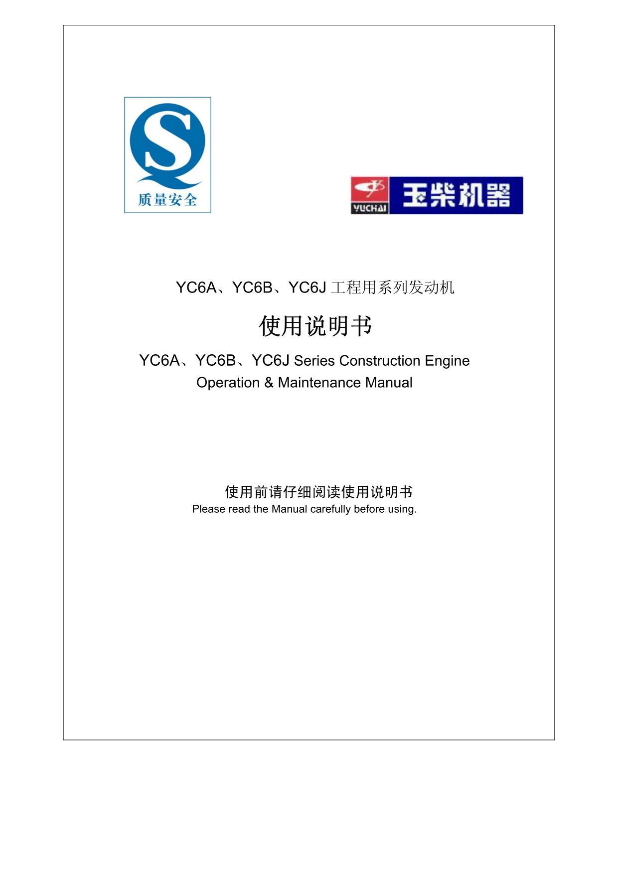 Ремонт и эксплуатация YUCHAI  YC6J125Z-T20