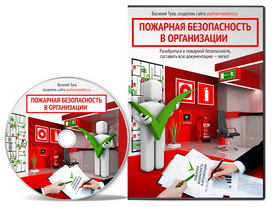 Справочник Пожарная Безопасность В Организации Подготовка К Проверке + Cd