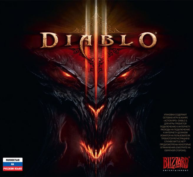 DIABLO 3 (RU) CD-KEY GUEST KEY - color photo