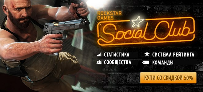 GTA 5 аккаунт в social club (100% гарантия)