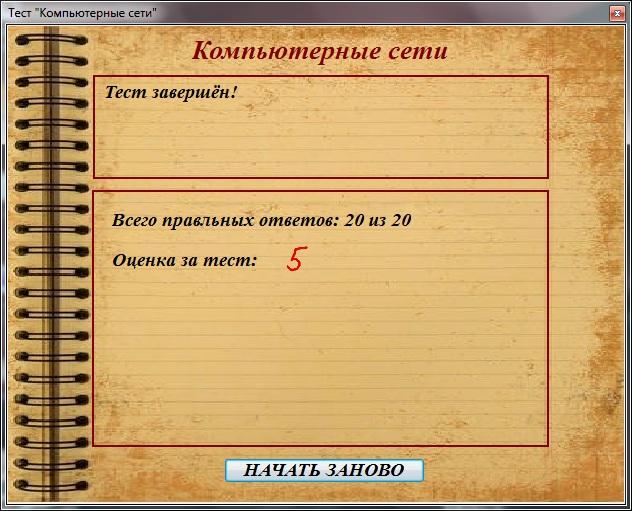 Купить онлайн товар - Программа тест на Delphi исходник дешево, со скидкой!