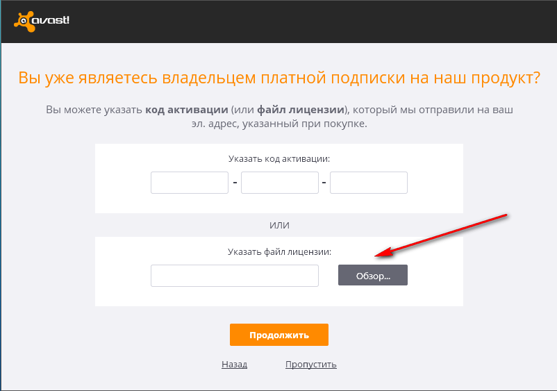 avast! Internet Security  2019 -  лицензия 1год/1ПК