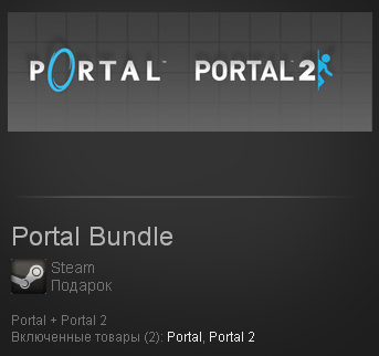 Portal  Bundle (ROW) - STEAM Gift - Region Free