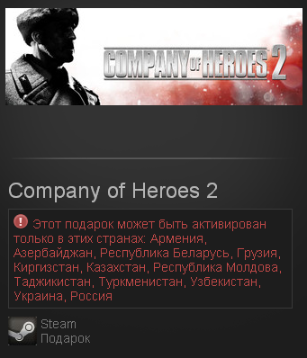 Company of Heroes 2   (Steam Gift RU/CIS)