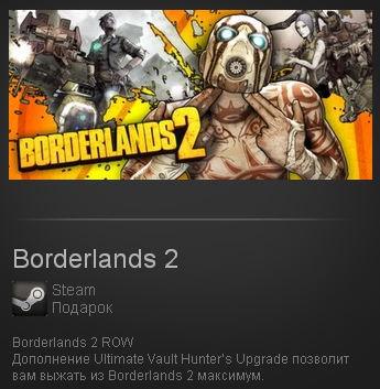 Borderlands 2 (Steam Gift/ROW/Region Free)