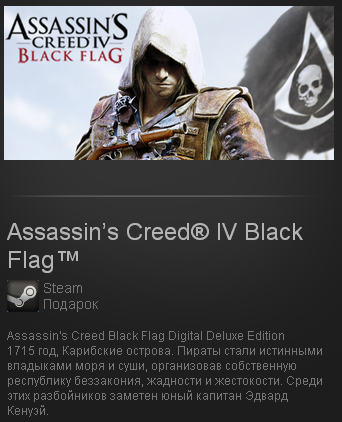 Assassins Creed 4 IV Black Flag DELUXE-Gift/Region Free