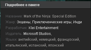 Mark of the Ninja Special Edition (Gift/Region Free)