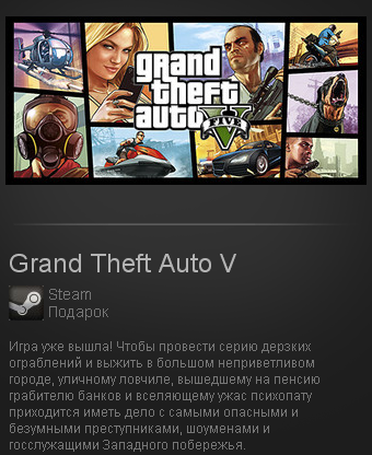 Grand Theft Auto V 5 ( GTA 5 )  Steam Gift/Region Free