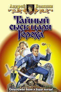 Андрей Белянин - Тайный сыск царя Гороха -7 книг