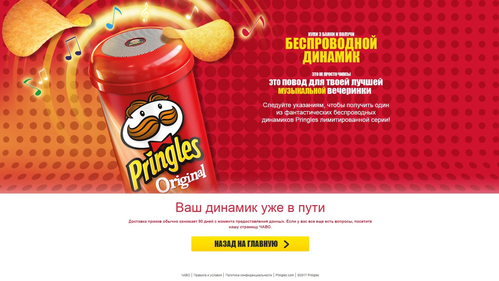 Беспроводной динамик от Pringles Отзывы покупателей 56