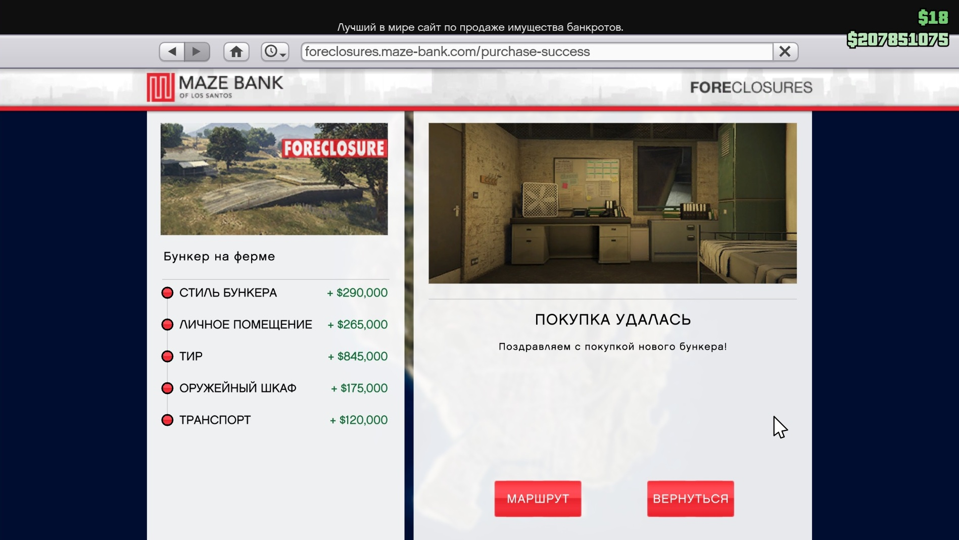 GTA V Online - Currency is 100.000.000 $ (NO BAN)