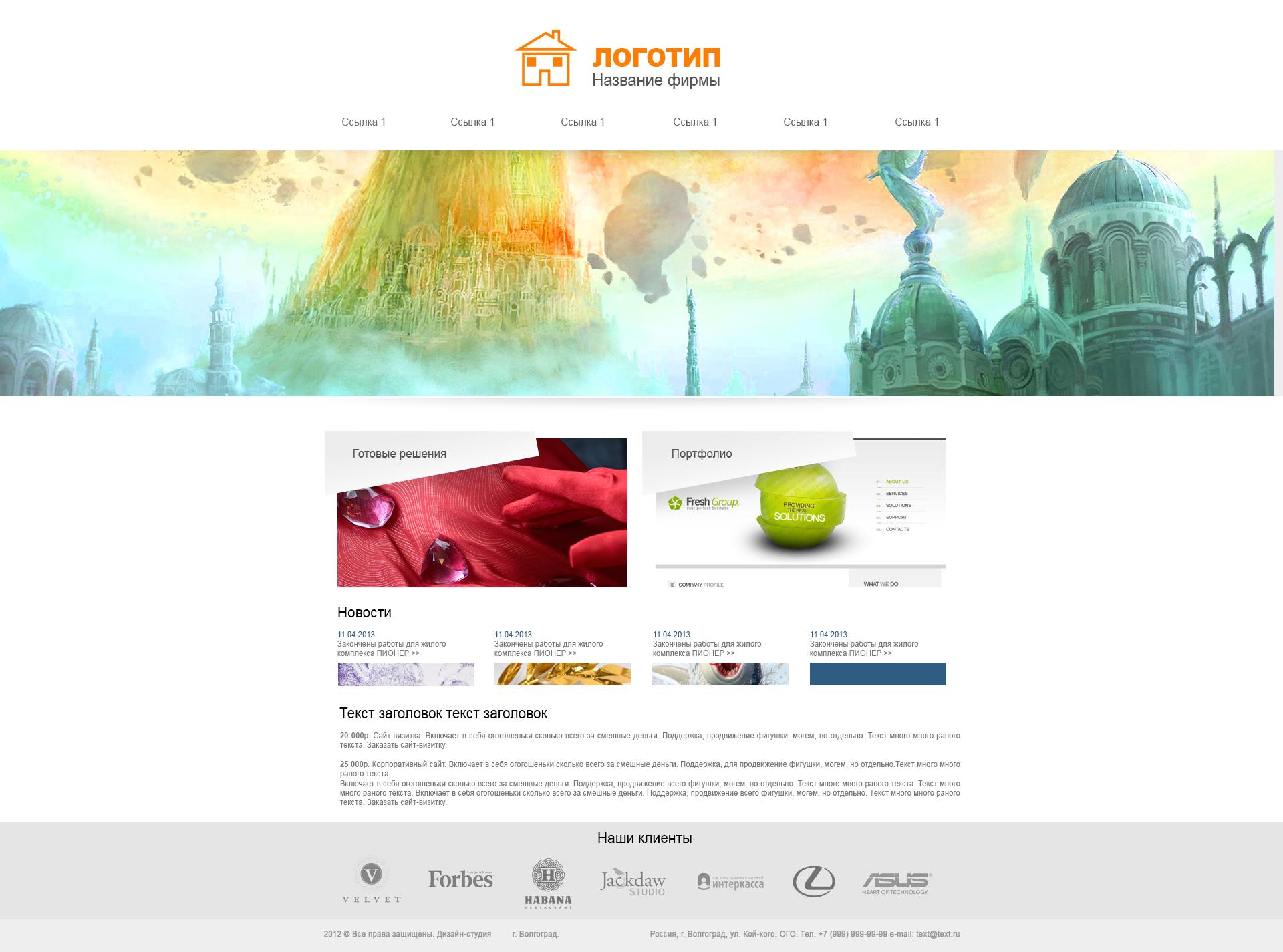 Шаблоны сайтов :: rd-soft