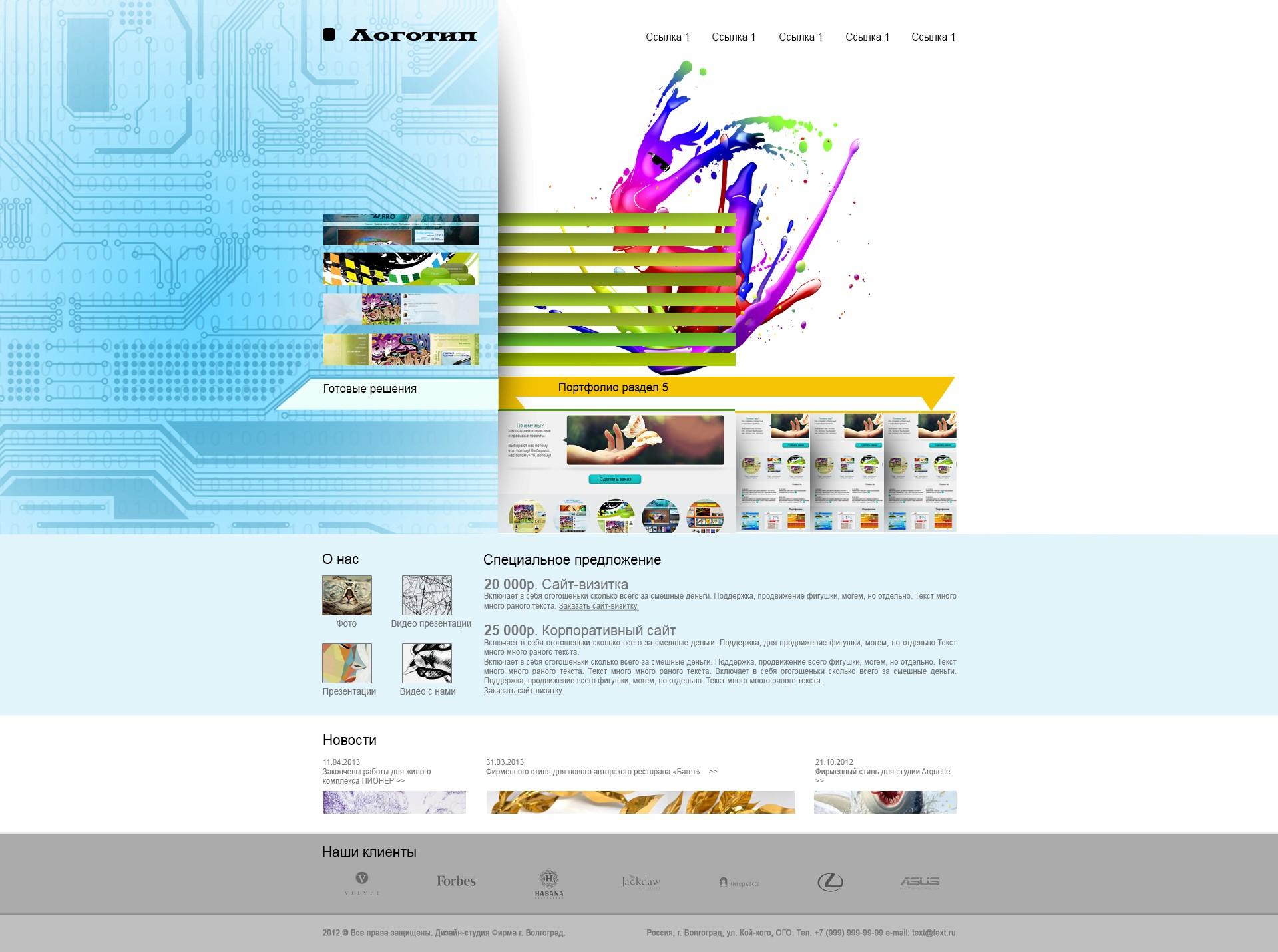 Интернетмагазин шаблоны сайтов wix