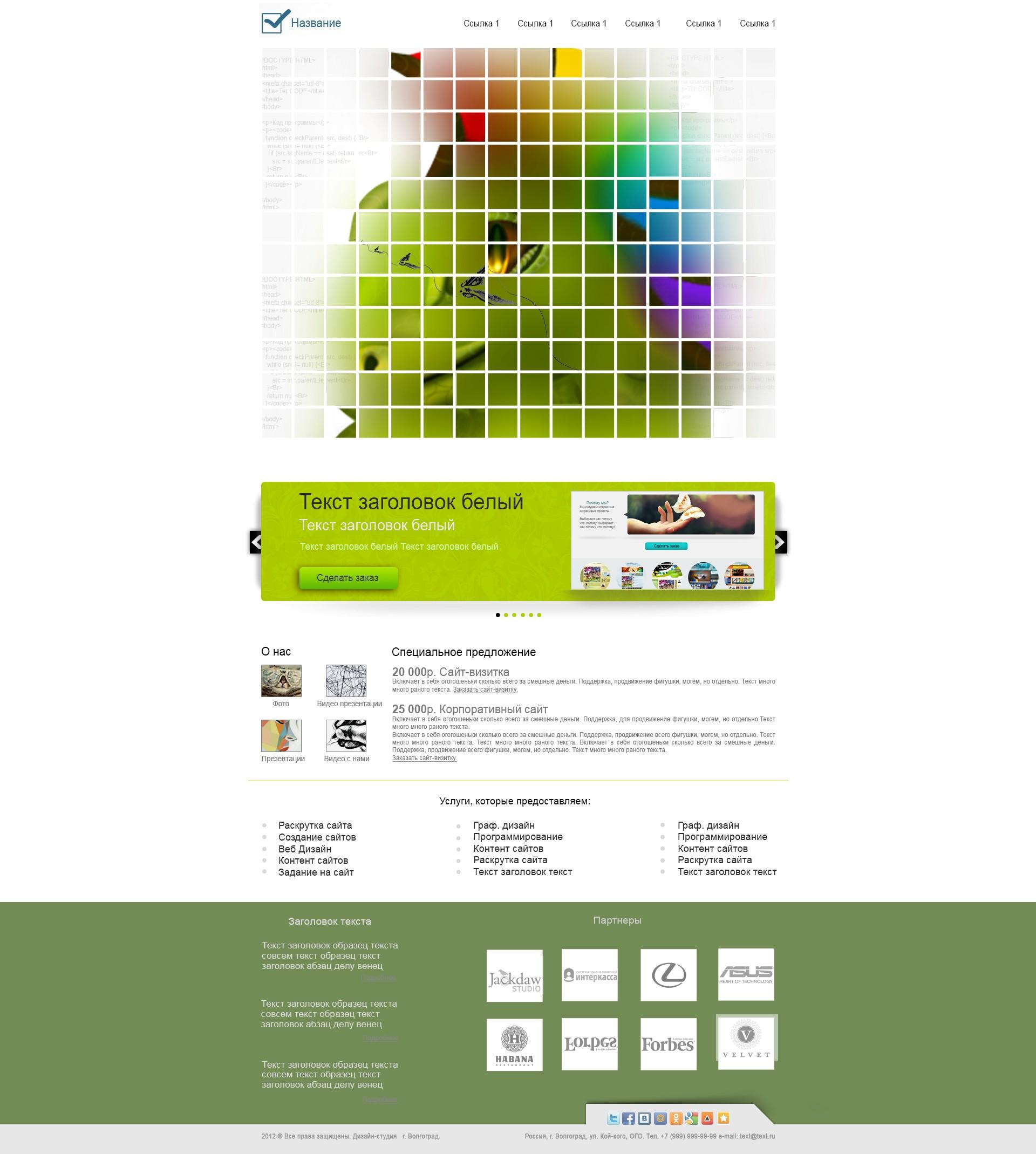 Заказать дизайн сайта дляграфа