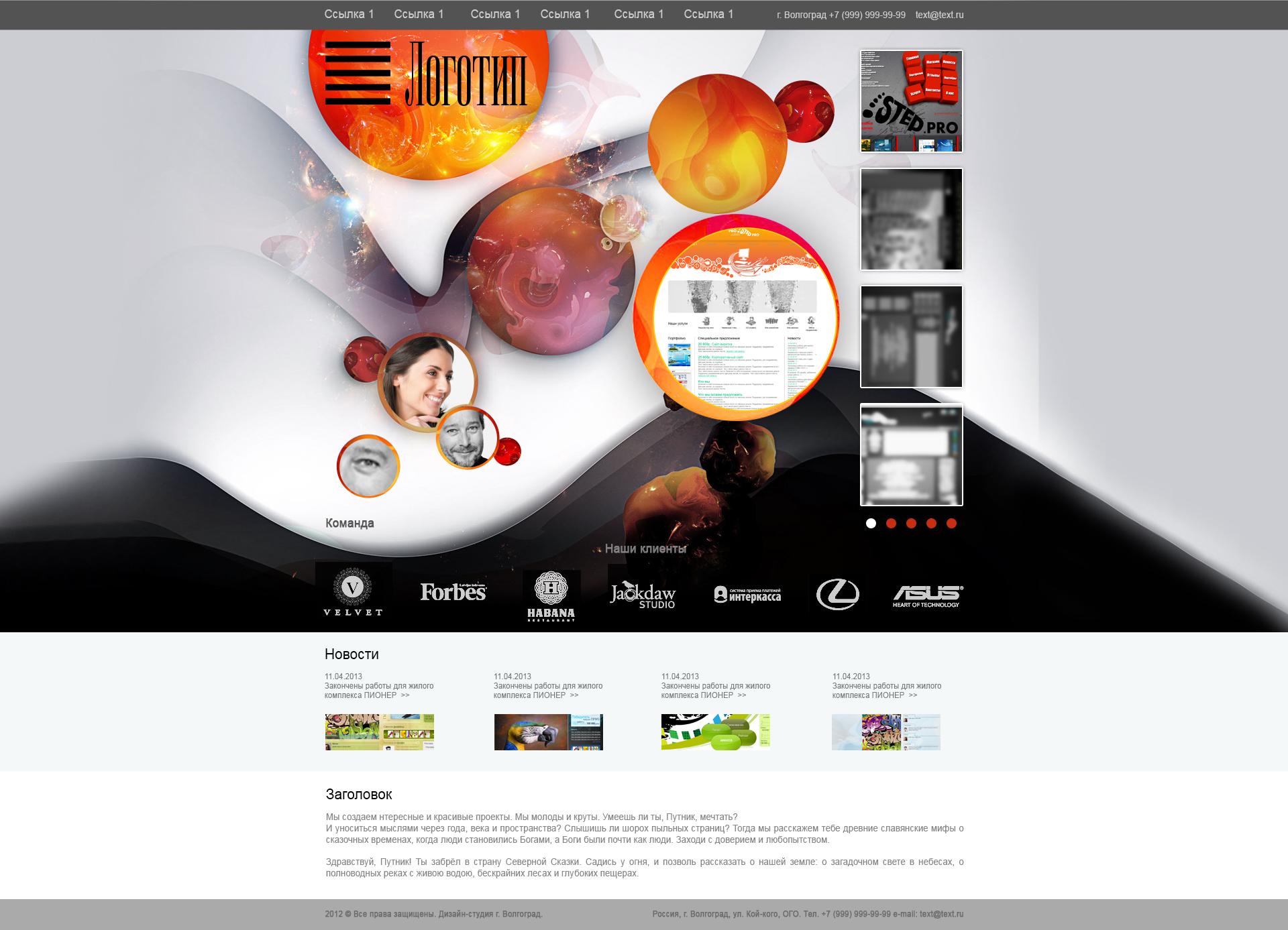 Заказ создания сайта или интернет магазина на тему web-дизайн, jqueryшаблоны, на основании шаблона 29268