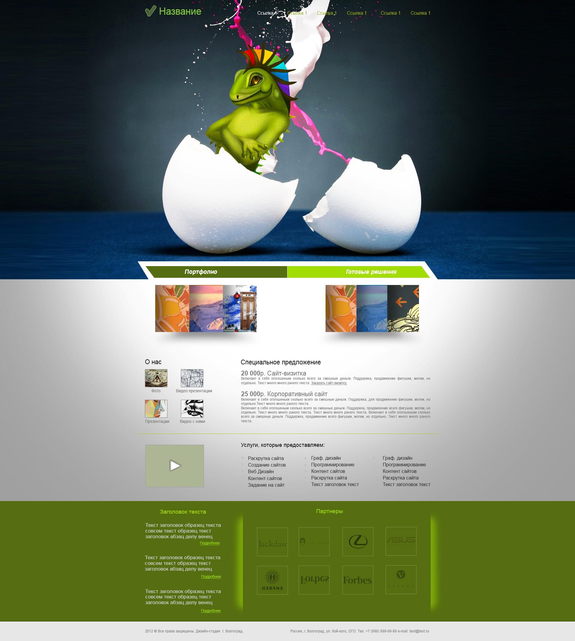 Заказ создания сайта или интернет магазина на тему интернет, на основании шаблона 10726