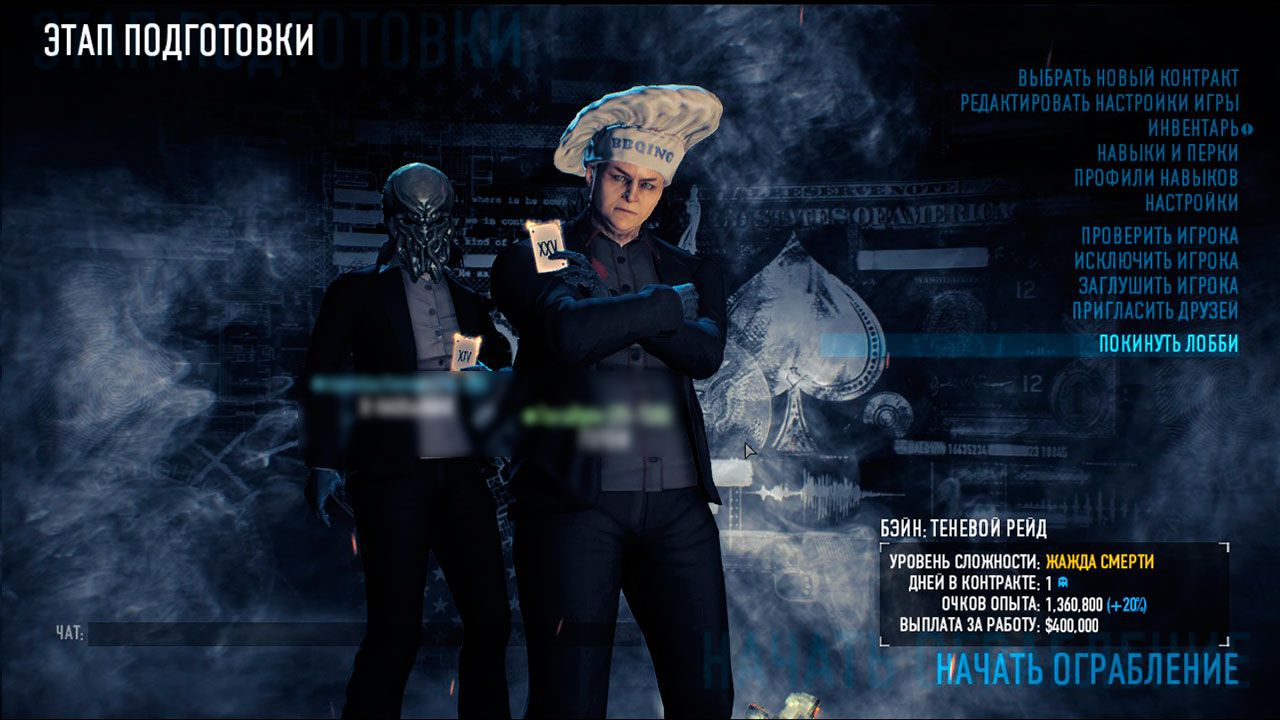 PAYDAY 2: GOTY Edition (Steam gift / RU+UA+СНГ)