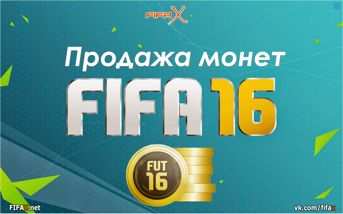 Coins FIFA 16 (PC) UT | Fast, cheap, safe 5% for review