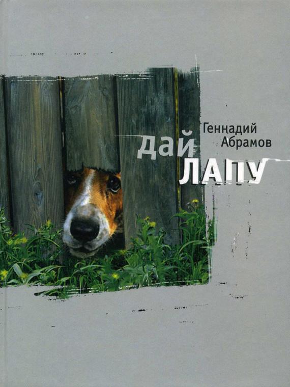 Абрамов Геннадий - Дай лапу