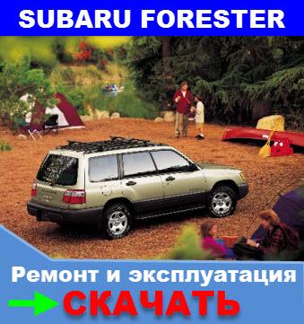 Книга по ремонту Subaru Forester