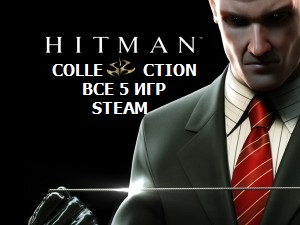 Hitman Collection 5-games (Steam Gift RU-cis) + ПОДАРКИ