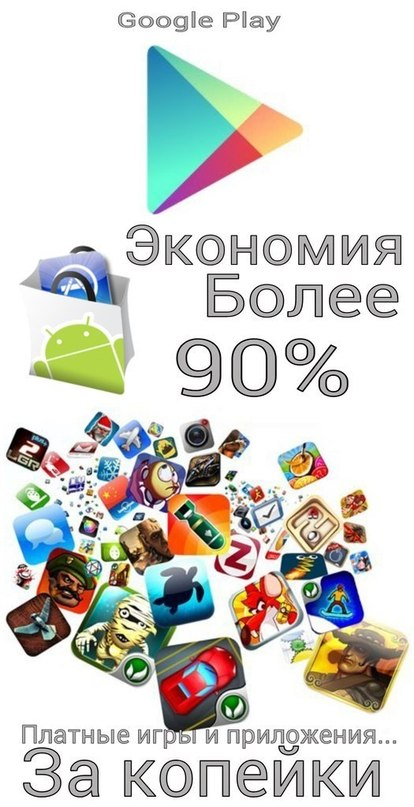 Общий аккаунт Google Play Market (Android 2.3 - 4.4)