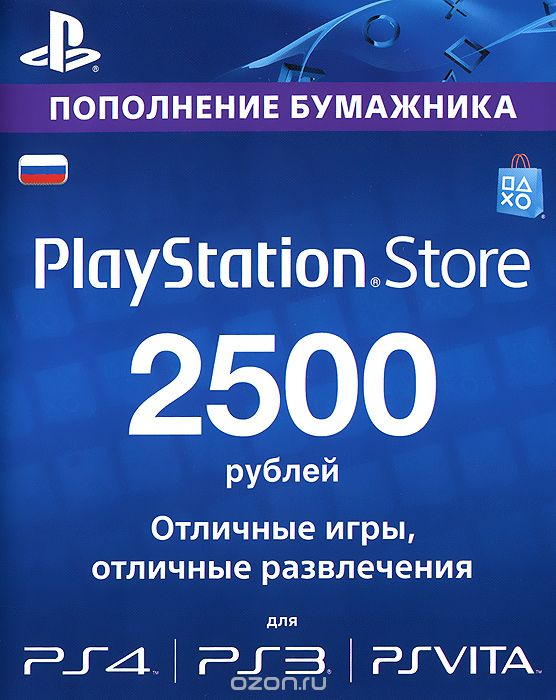 PlayStation Network PSN 2500 рублей (RUS) + СКИДКИ