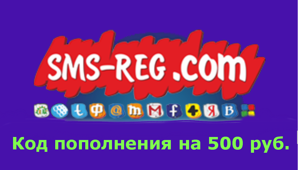 Recharge codes for sms-reg.com (500 rubles).