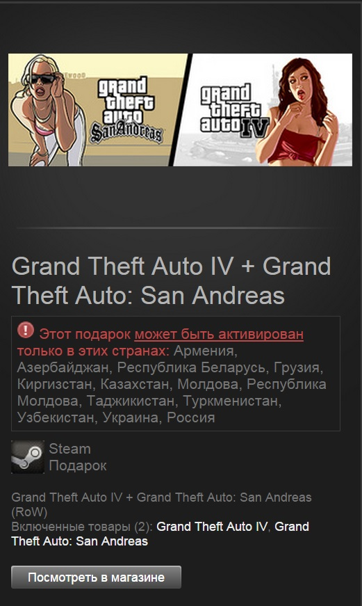 Grand Theft Auto IV 4 + GTA: San Andreas(Gift - RU\CIS)