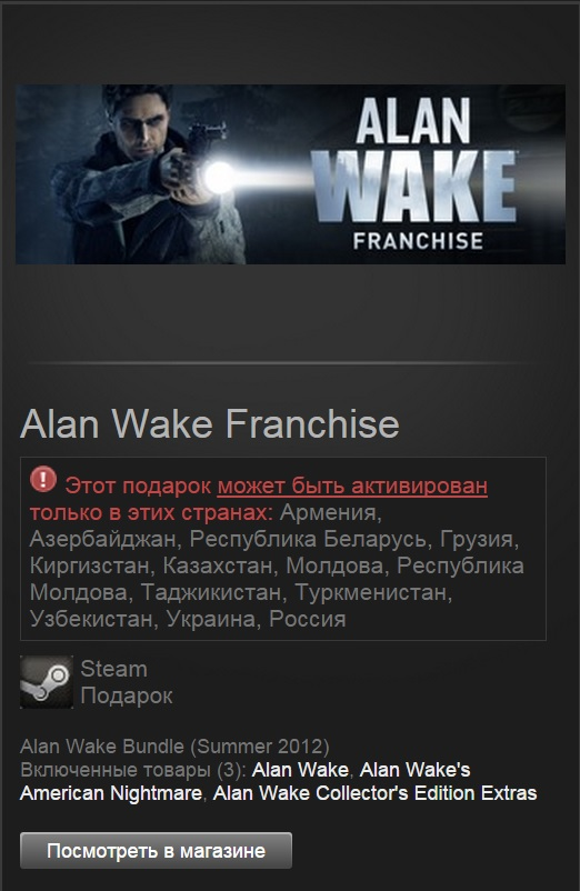 Alan Wake Franchise (Steam Gift - RU\CIS)