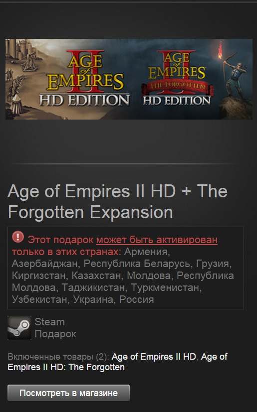 Age of Empires 2 II HD + The Forgotten Expansion (Gift)