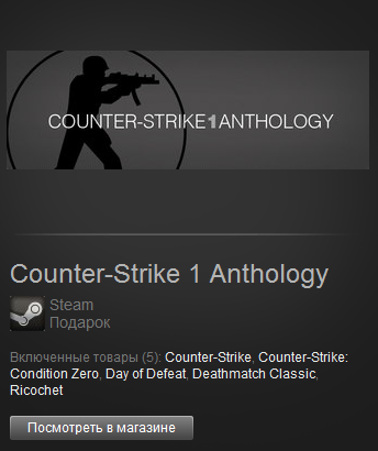 Counter-Strike 1.6 Anthology (Steam/Region free)