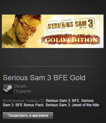 Serious Sam 3 BFE Gold (Steam Gift/ROW/Region Free)